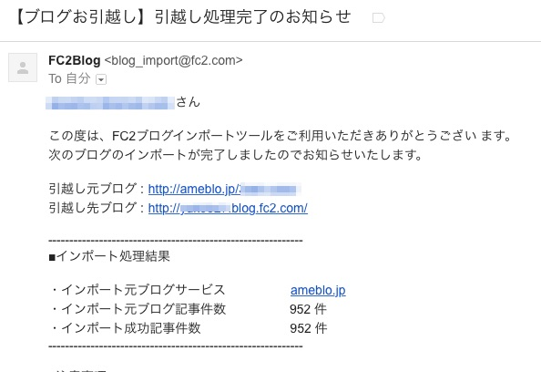 【ブログお引越し】引越し処理完了のお知らせ_-_aogai527_gmail_com_-_Gmail
