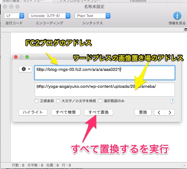 検索と置換_と_名称未設定_と_投稿の編集_‹_ヨガインストラクター青貝夕子のブログ_—_WordPress