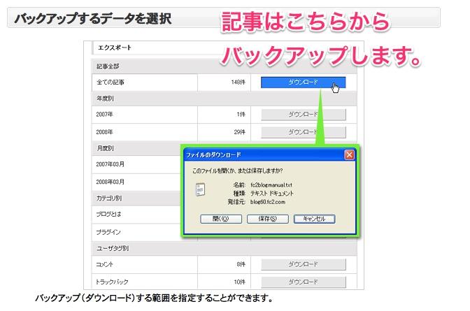 FC2ヘルプ___FC2ブログ___記事・ファイルのバックアップ 2