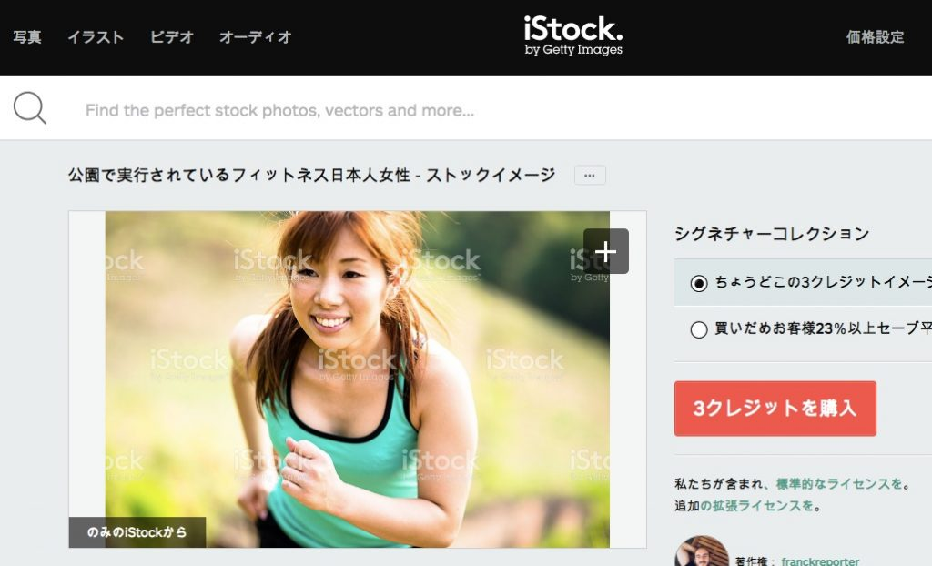 fitness_japanese_woman_running_on_the_park_stock_photo_95977913_-_istock