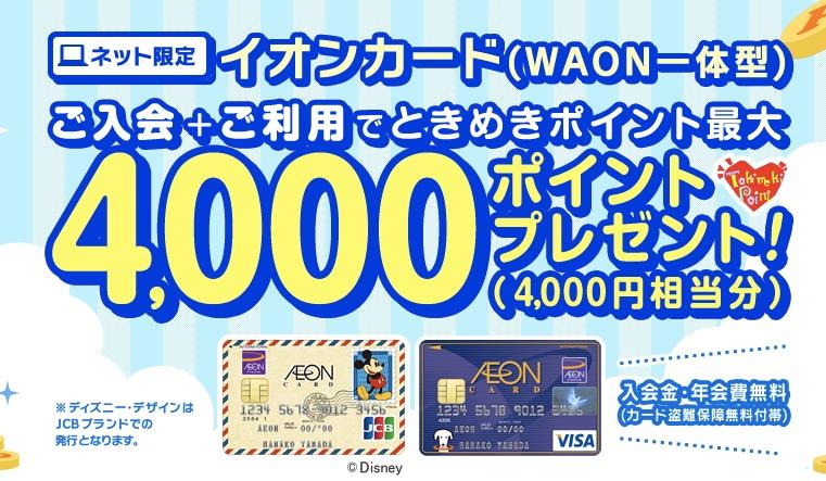 イオンカード_WAON一体型_新規ご入会・ご利用キャンペーン___暮らしのマネーサイト