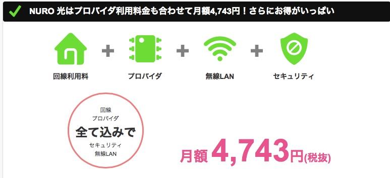 NURO_光(ニューロ光)の月額料金・工事費用などについて___NURO_光キャッシュバックキャンペーン開催中