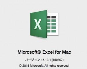 Excel_について