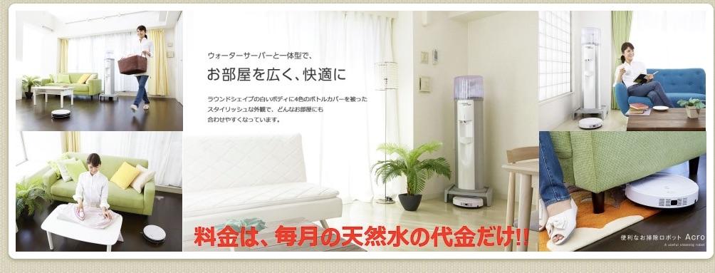 【販売代理店】お掃除ロボットつきのコスモウォーターは送料無料_サーバーレンタル代無料_|株式会社NJT