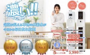 水素水サーバーのガウラ_家庭用水素水サーバー198_000円。水素水協会認定で国際認証(CB認証)も取得の安心サーバー。
