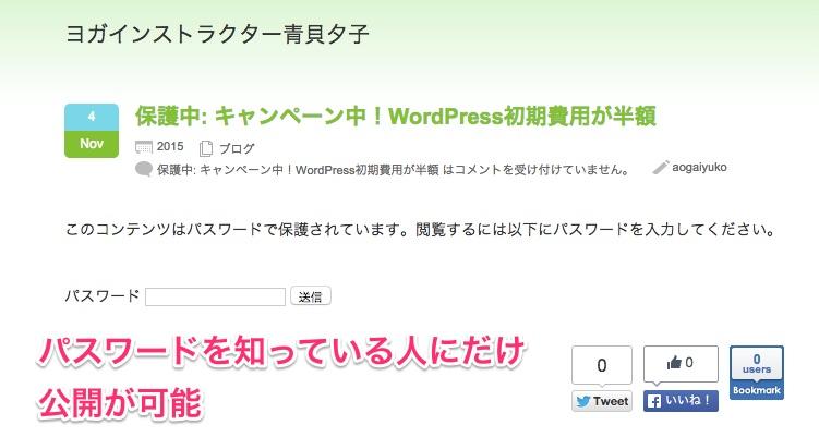 キャンペーン中!WordPress初期費用が半額___ヨガインストラクター青貝夕子