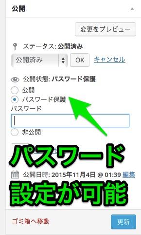 投稿の編集_‹_ヨガインストラクター青貝夕子_—_WordPress