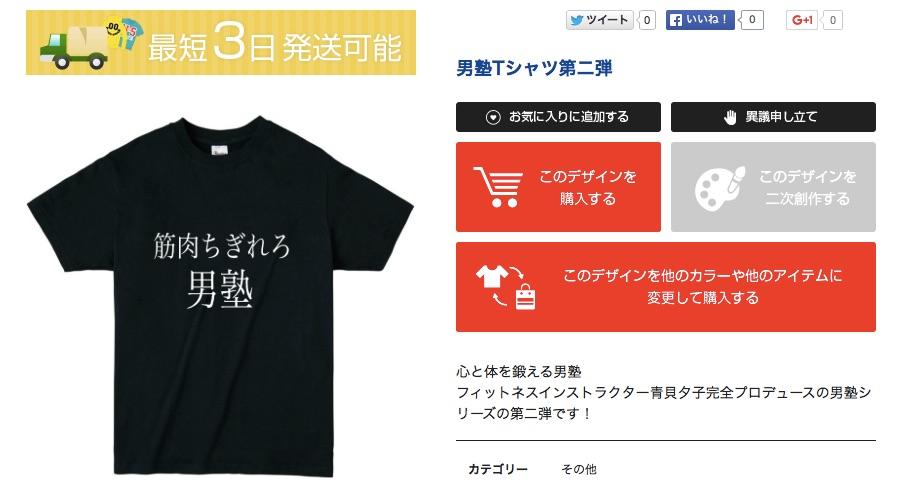 男塾Tシャツ第二弾|芸能人などのコラボTシャツ満載!無料でオリジナルデザインTシャツ等のアイテムを作って販売できるショッピングモールサイト「Up-T(アップティー)」