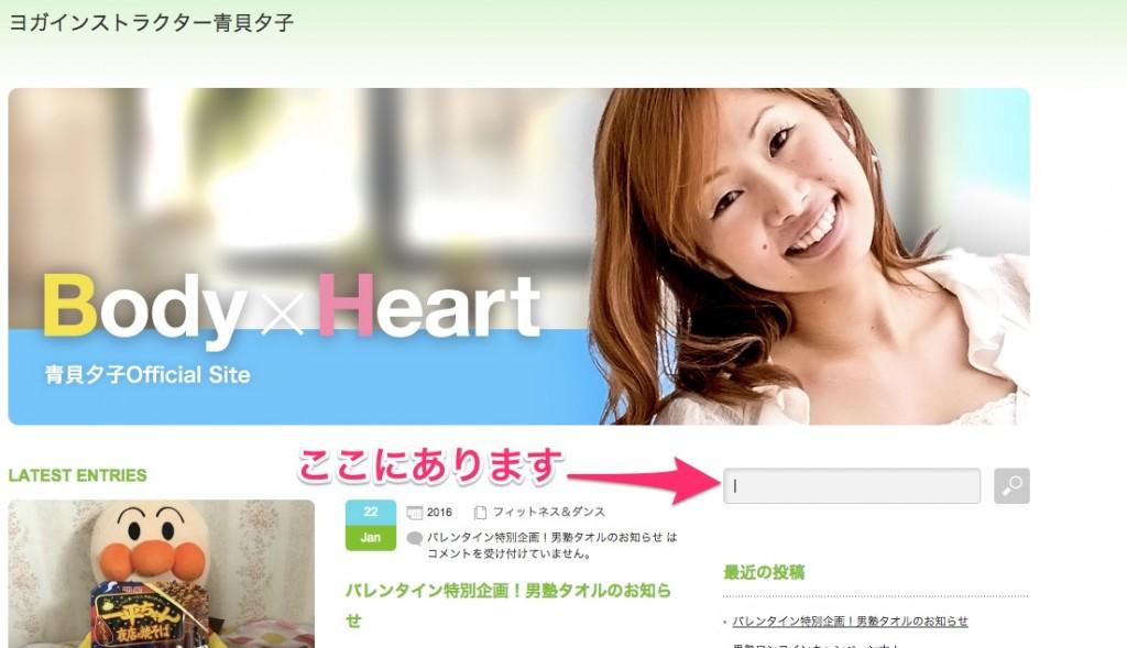 ヨガインストラクター青貝夕子___大阪のヨガインストラクター青貝夕子Official_Site