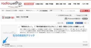 「関西おもろっ!」(「青木和雄の昼までえぇやん!」)地元・関西にこだわった最新ニュース___大阪放送___radioweb_jp_ラジオウェブ