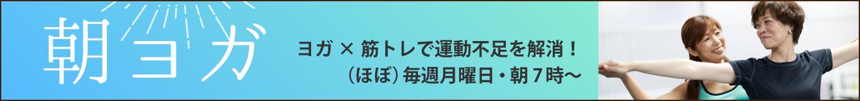 """""""大阪・本町で朝ヨガ"""""""