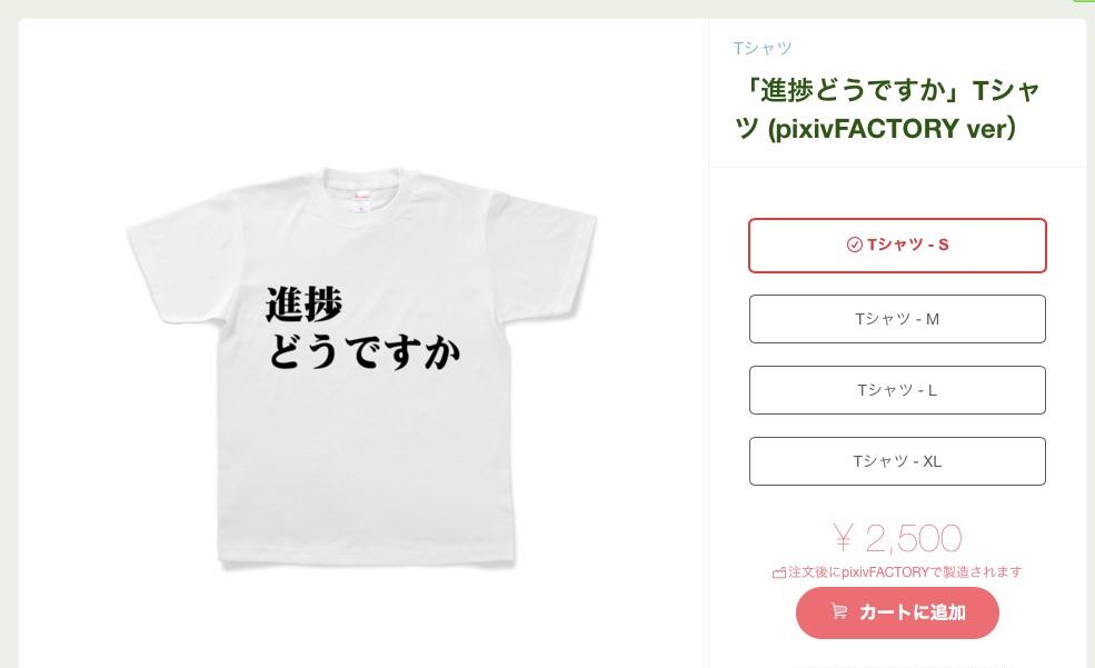 「進捗どうですか」Tシャツ__pixivFACTORY_ver)_-_id_bash0C7の進捗BOOTH_-_BOOTH(同人誌通販・ダウンロード)