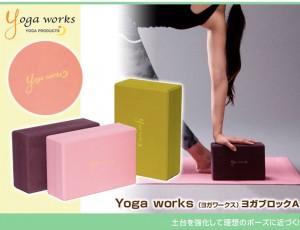__Yoga_works___ヨガワークス_ヨガブロックA___ブランド別_Yoga_works_ヨガワークス_サポートグッズ_____Puravida__プラヴィダ_ヨガ・フィットネス_-_ヨガウェア___ヨガパンツ___ヨガマット_通販