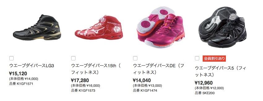 シューズ用品通販_フィットネス_ミズノ公式通販サイト_-MIZUNO_SHOP-