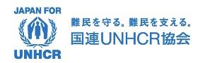 募金・寄付で国連の難民援助活動に協力を。|国連UNHCR協会